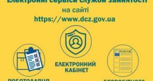 Електронні сервіси служби зайнятості із надання соціальних послуг громадянам та роботодавцям